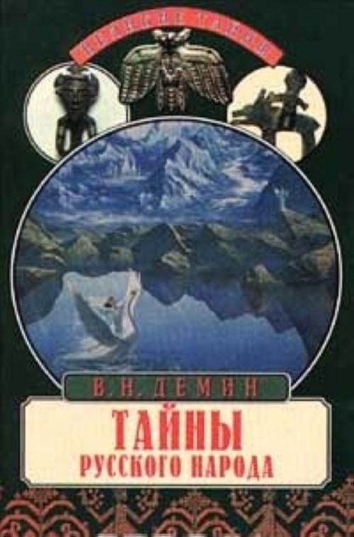 Tajny russkogo naroda. V poiskakh istokov Rusi