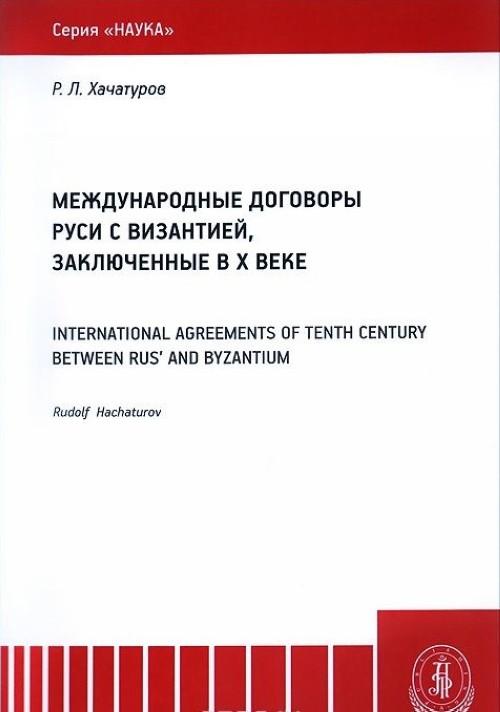 Mezhdunarodnye dogovory Rusi s Vizantiej, zakljuchennye v X veke