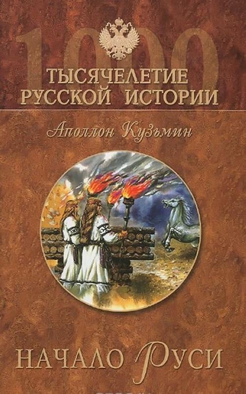 Nachalo Rusi. Tajny rozhdenija russkogo naroda
