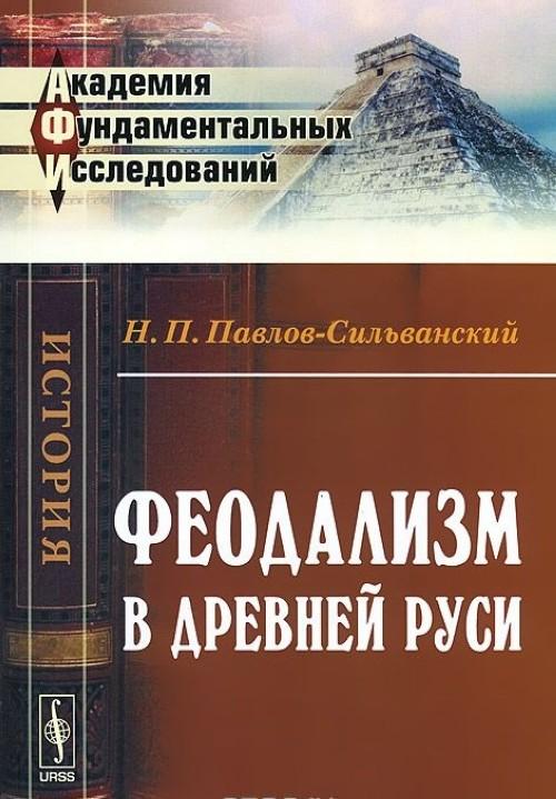 Feodalizm v Drevnej Rusi