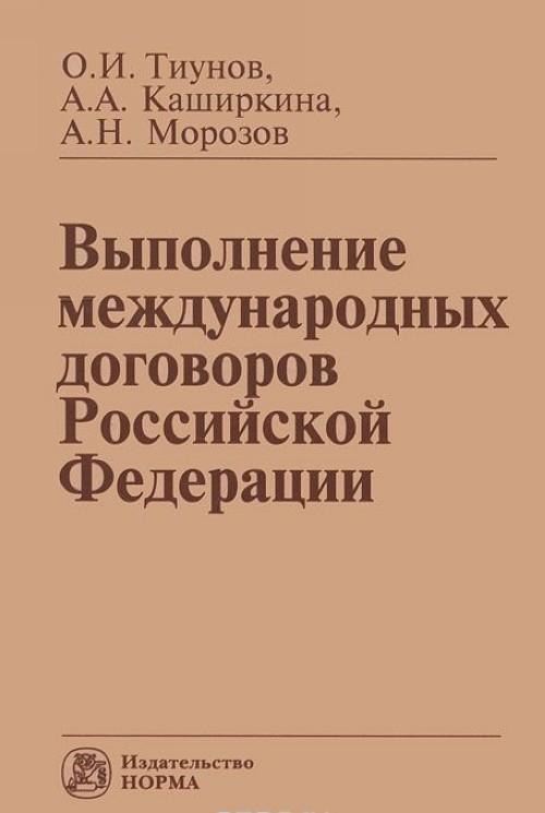 Vypolnenie mezhdunarodnykh dogovorov Rossijskoj Federatsii
