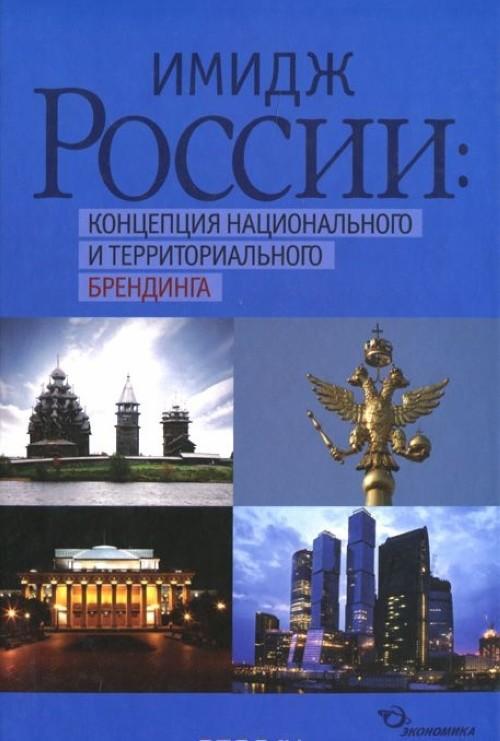 Imidzh Rossii. Kontseptsija natsionalnogo i territorialnogo brendinga