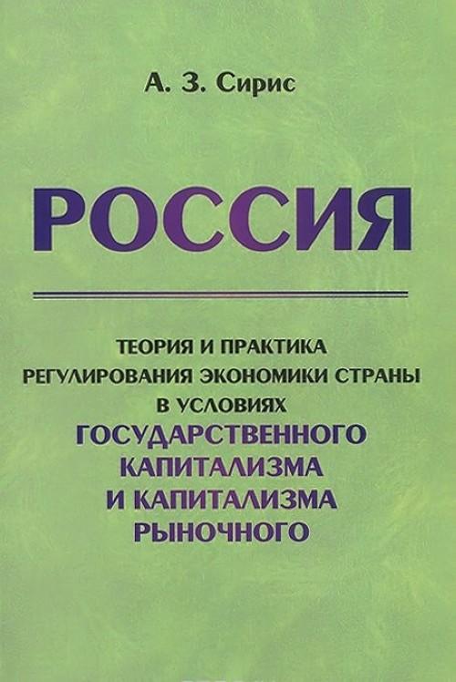 Rossija. Teorija i praktika regulirovanija ekonomiki strany v uslovijakh gosudarstvennogo kapitalizma i kapitalizma rynochnogo