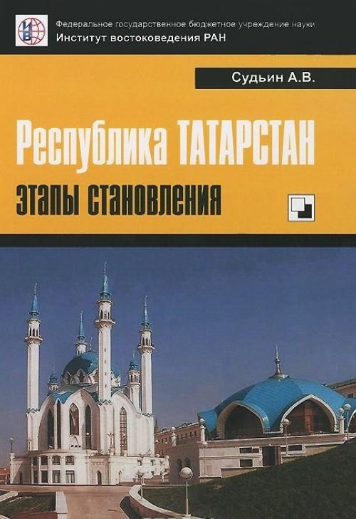 Respublika Tatarstan. Etapy stanovlenija