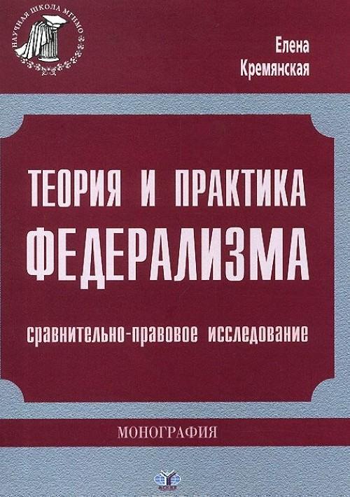 Teorija i praktika federalizma. Sravnitelno-pravovoe issledovanie