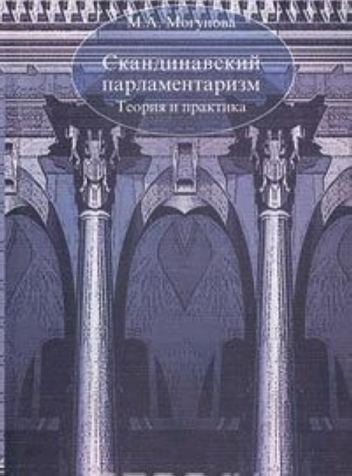 Skandinavskij parlamentarizm. Teorija i praktika