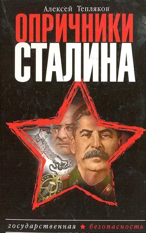Oprichniki Stalina