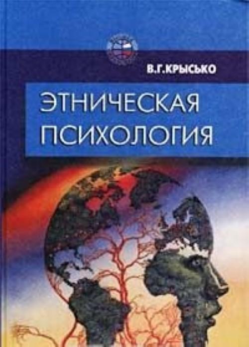Etnicheskaja psikhologija