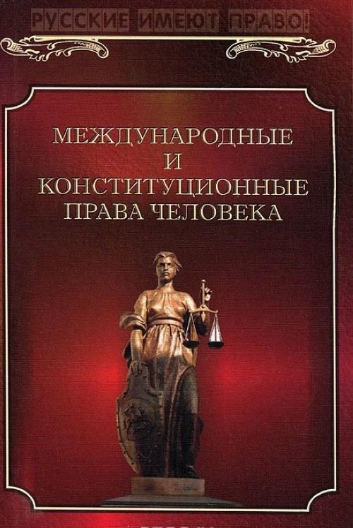 Mezhdunarodnye i konstitutsionnye prava cheloveka