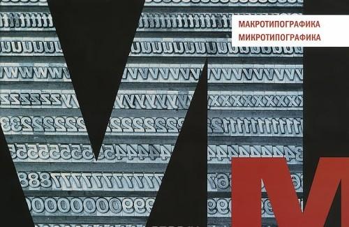 Makrotipografika / Mikrotipografika