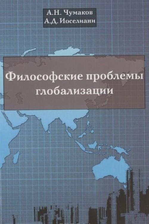 Filosofskie problemy globalizatsii