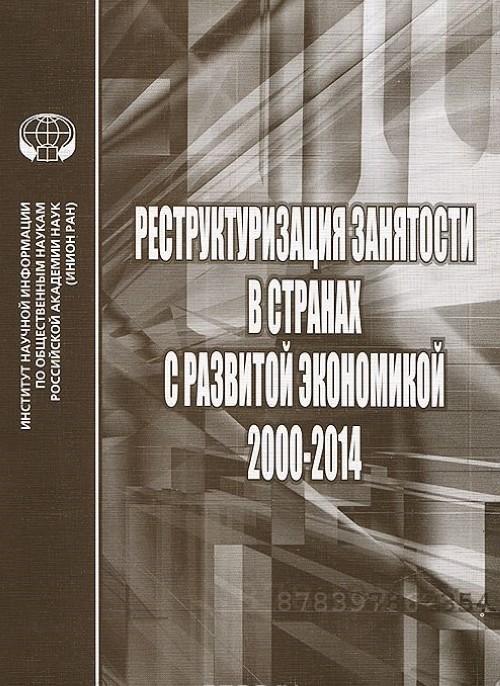 Restrukturizatsija zanjatosti v stranakh s razvitoj ekonomikoj. 2000-2014