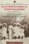 Blagotvoritelnost semi Romanovykh. XIX- nachalo XX v. Povsednevnaja zhizn Rossijskogo imperatorskogo dvora