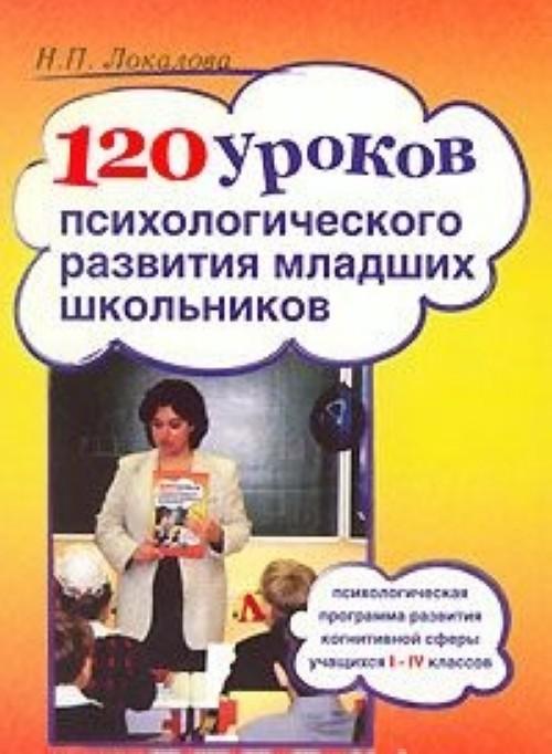 120 urokov psikhologicheskogo razvitija mladshikh shkolnikov. Chast 1. Kniga dlja uchitelja