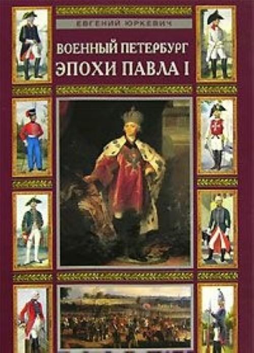 Voennyj Peterburg epokhi Pavla I