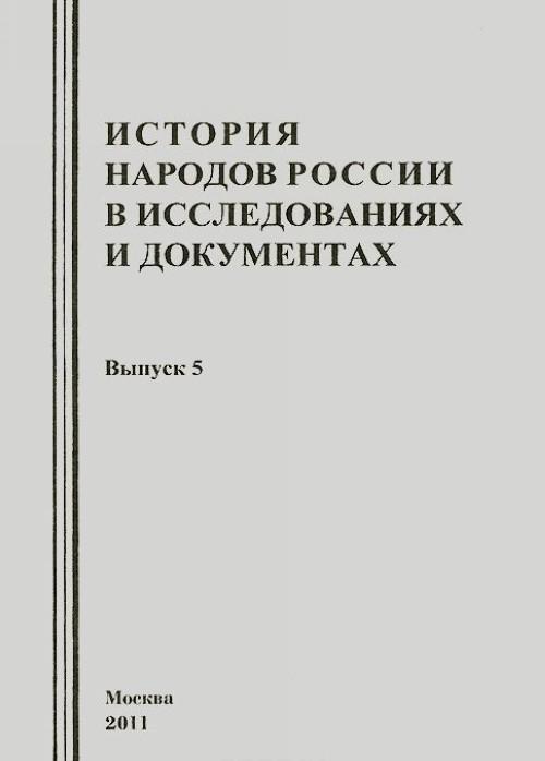 Istorija narodov Rossii v issledovanijakh i dokumentakh. Vypusk 5