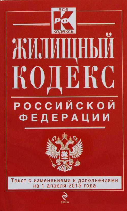 Zhilischnyj kodeks Rossijskoj Federatsii