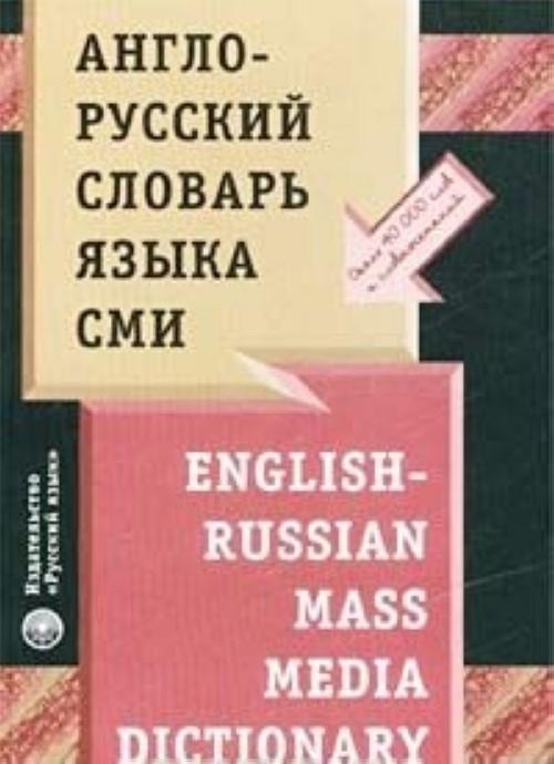 Anglo-russkij slovar jazyka SMI / English-Russian Mass Media Dictionary
