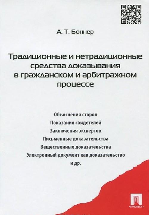 Traditsionnye i netraditsionnye sredstva dokazyvanija v grazhdanskom i arbitrazhnom protsesse. Monografija