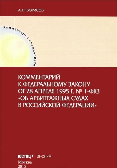 Kommentarij k Federalnomu zakonu ot 28 aprelja 1995 g. №1-FZK