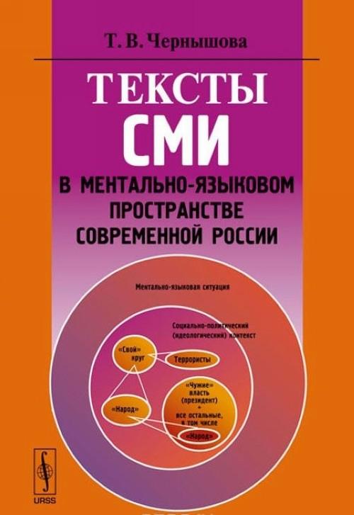 Teksty SMI v mentalno-jazykovom prostranstve sovremennoj Rossii
