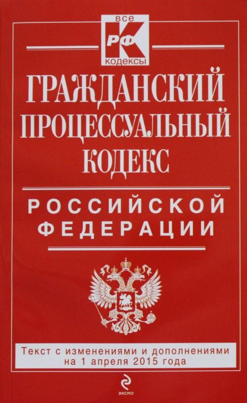 Grazhdanskij protsessualnyj kodeks Rossijskoj Federatsii
