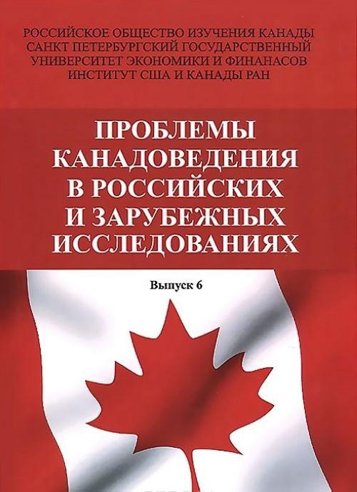 Problemy kanadovedenija v rossijskikh i zarubezhnykh issledovanijakh. Vypusk 6
