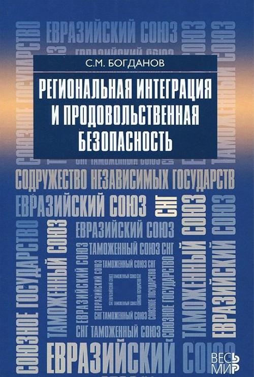 Regionalnaja integratsija i prodovolstvennaja bezopasnost