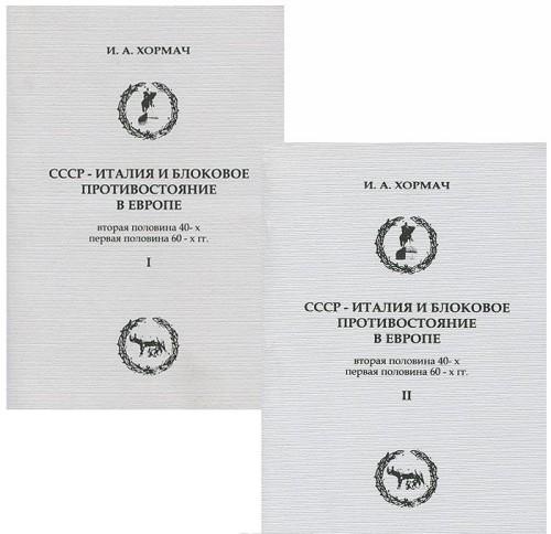 SSSR-Italija i blokovoe protivostojanie v Evrope. V 2 chastjakh (komplekt)