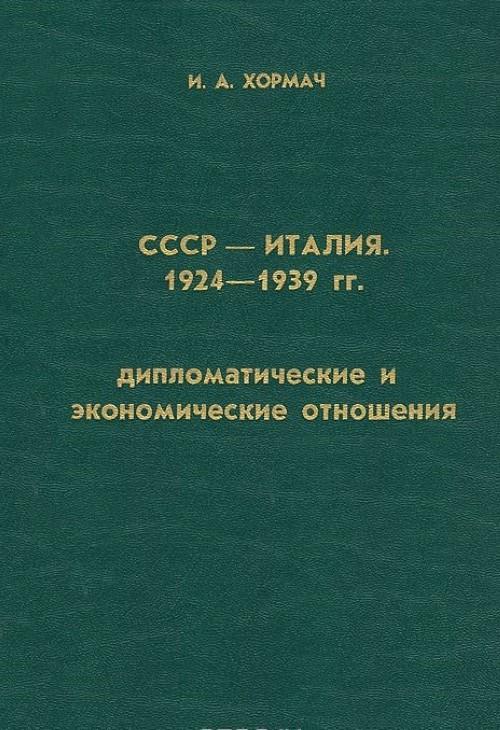 SSSR - Italija. 1924-1939 gg. Diplomaticheskie i ekonomicheskie otnoshenija