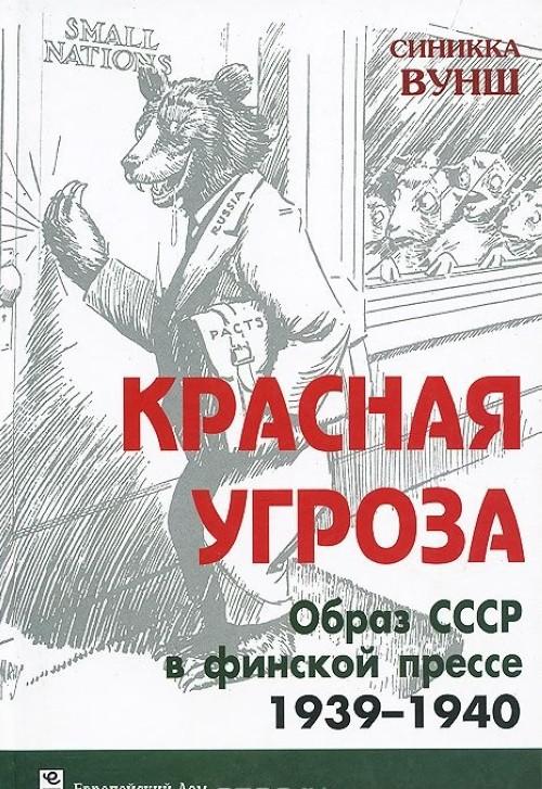 Красная угроза. Образ СССР в финской прессе. 1939-1940