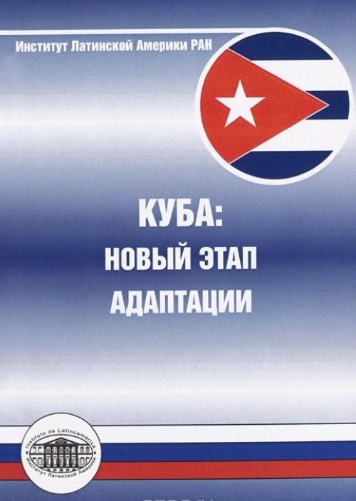 Kuba. Novyj etap adaptatsii