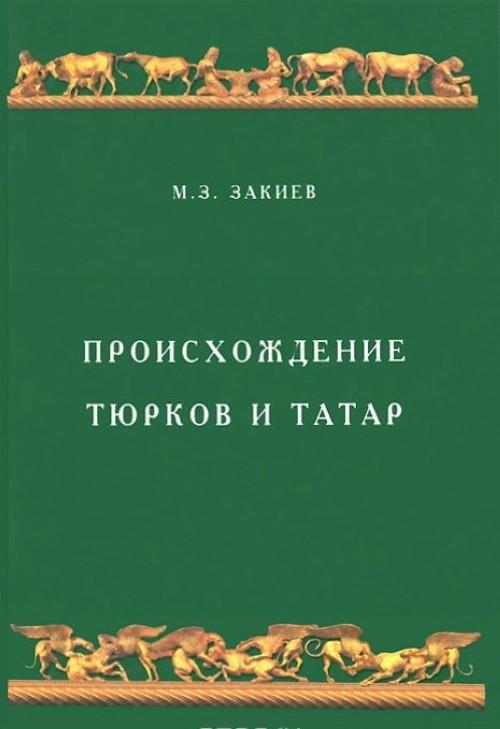 Proiskhozhdenie tjurkov i tatar