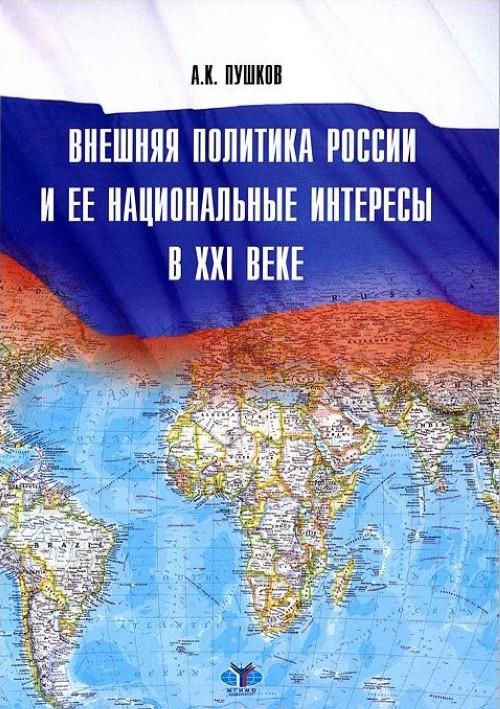 Vneshnjaja politika Rossii i ee natsionalnye interesy v XXI veke