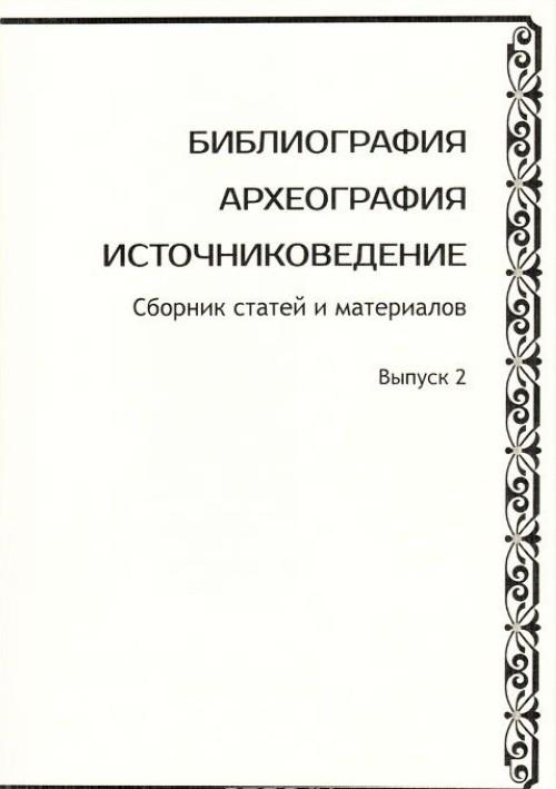 Bibliografija. Arkheografija. Istochnikovedenie. Vypusk 2