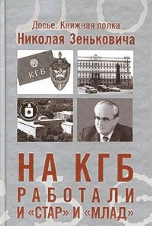 Na KGB rabotali i