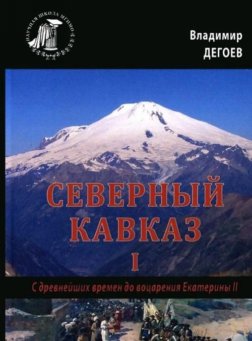 Severnyj Kavkaz. S drevnejshikh vremen do votsarenija Ekateriny II. Kurs lektsij. Tom 1