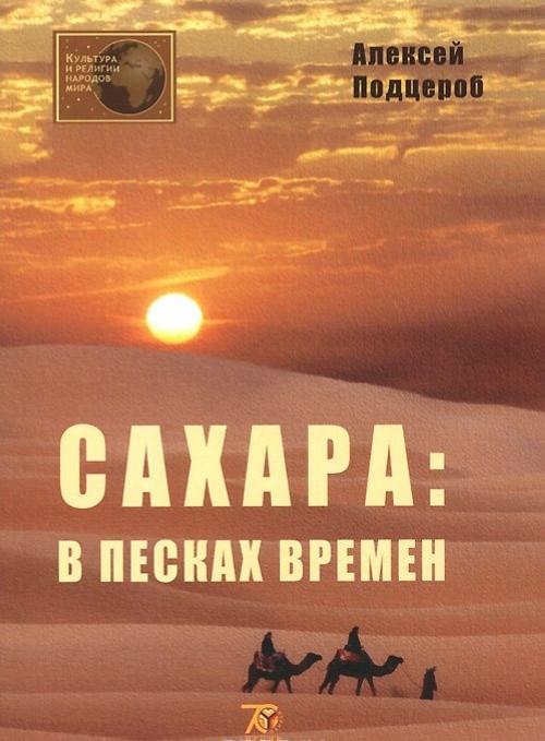 Sakhara. V peskakh vremen