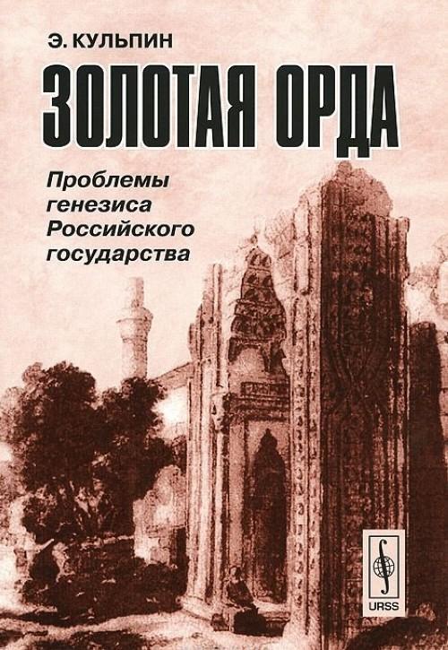 Zolotaja Orda. Problemy genezisa Rossijskogo gosudarstva