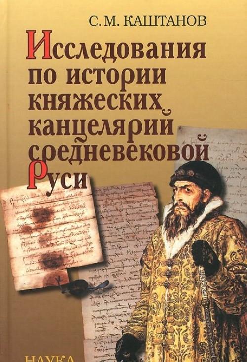 Исследования по истории княжеских канцелярий средневековой Руси