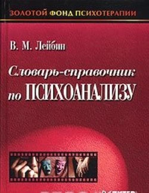 Slovar-spravochnik po psikhoanalizu