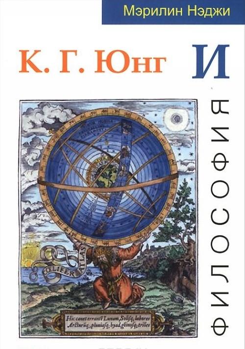 K. G. Jung i filosofija
