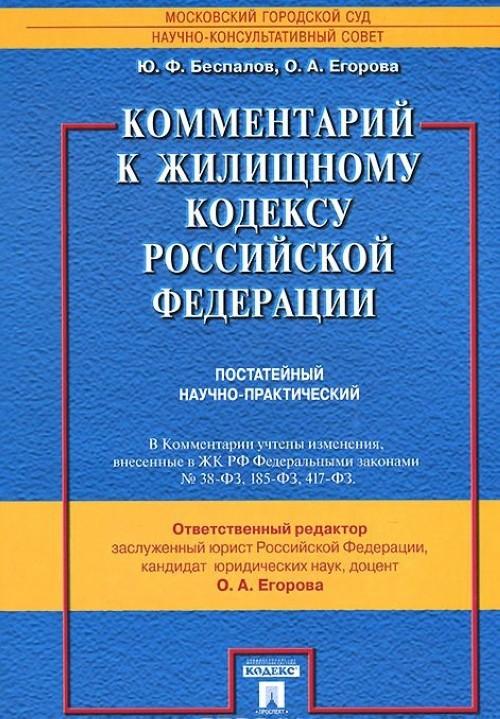 Kommentarij k Zhilischnomu kodeksu Rossijskoj Federatsii
