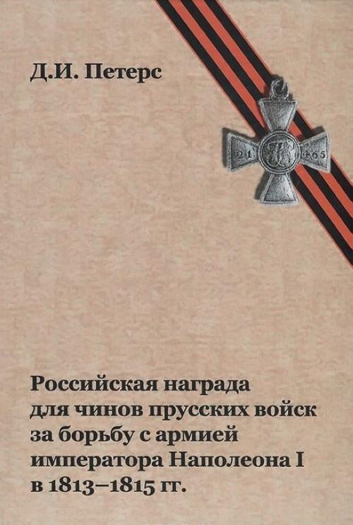 Rossijskaja nagrada dlja chinov prusskikh vojsk za borbu s armiej imperatora Napoleona I v 1813-1815 gg
