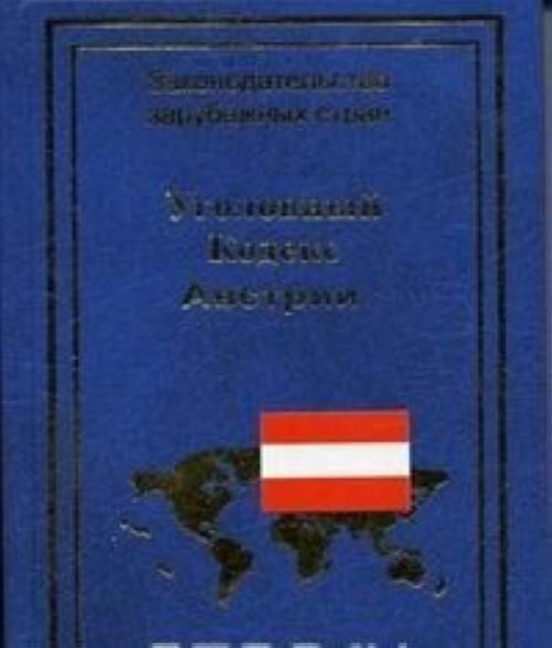 Ugolovnyj kodeks Avstrii