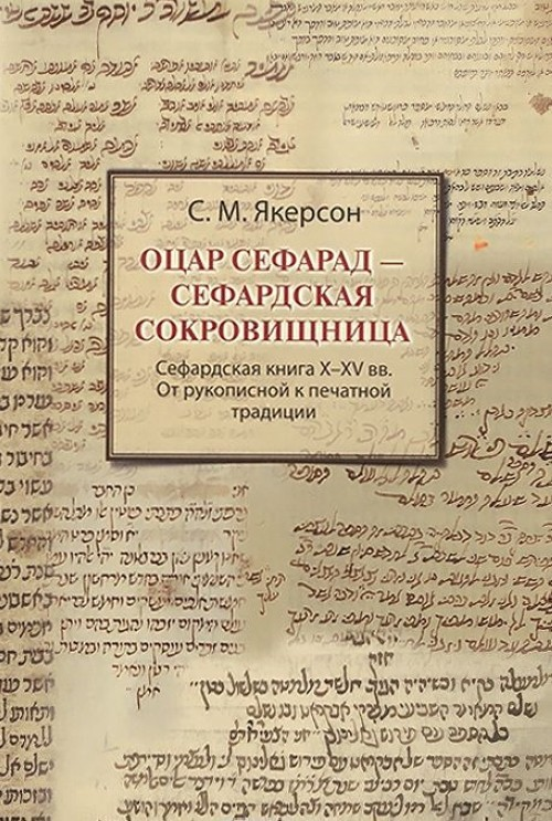 Otsar Sefarad - Sefaradskaja sokrovischnitsa. Sefaradskaja kniga X-XV vv. Ot rukopisnoj k pechatnoj traditsi