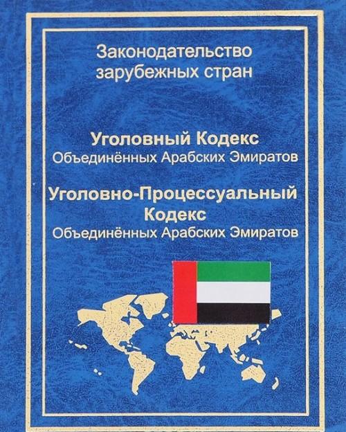 Ugolovnyj kodeks Obedinennykh Arabskikh Emiratov. Ugolovno-protsessualnyj kodeks Obedinennykh Arabskikh Emiratov