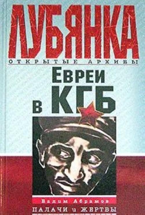 Evrei v KGB