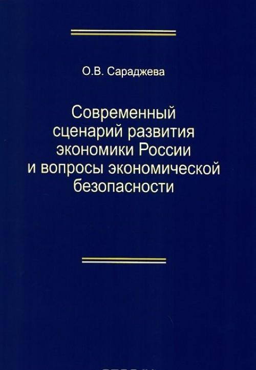 Sovremennyj stsenarij razvitija ekonomiki Rossii voprosy ekonomicheskoj bezopasnosti