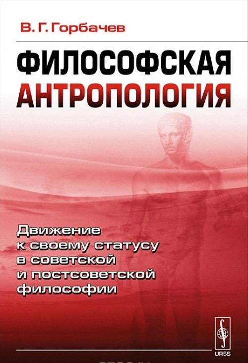 Filosofskaja antropologija. Dvizhenie k svoemu statusu v sovetskoj i postsovetskoj filosofii